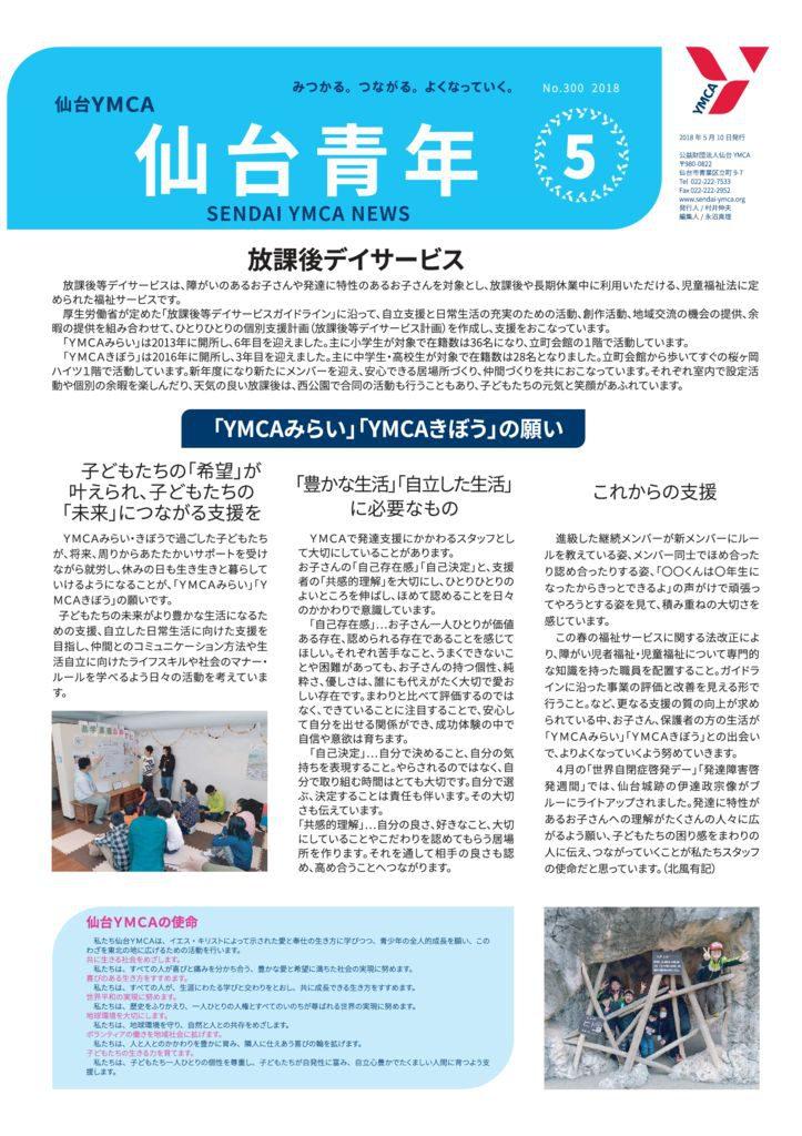仙台YMCAニュース5月号のサムネイル