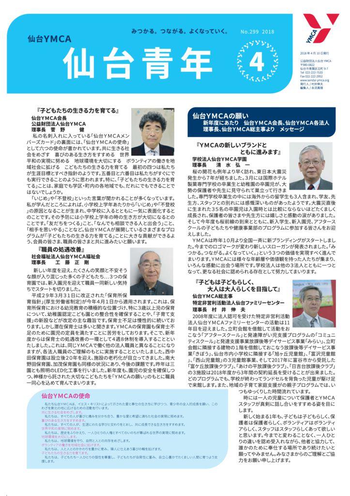 仙台YMCAニュース2018年4月号のサムネイル