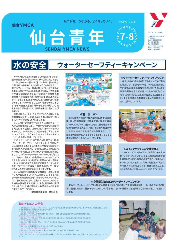 仙台YMCAニュース(仙台青年)2018年7-8号のサムネイル