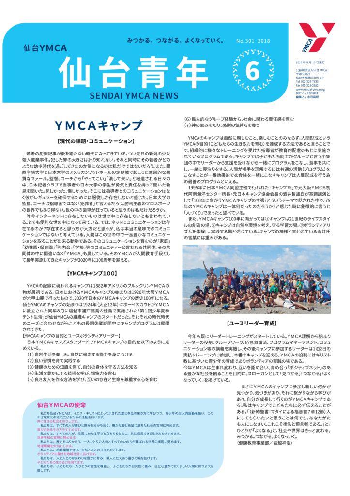 仙台YMCAニュース(仙台青年)2018年6月号のサムネイル