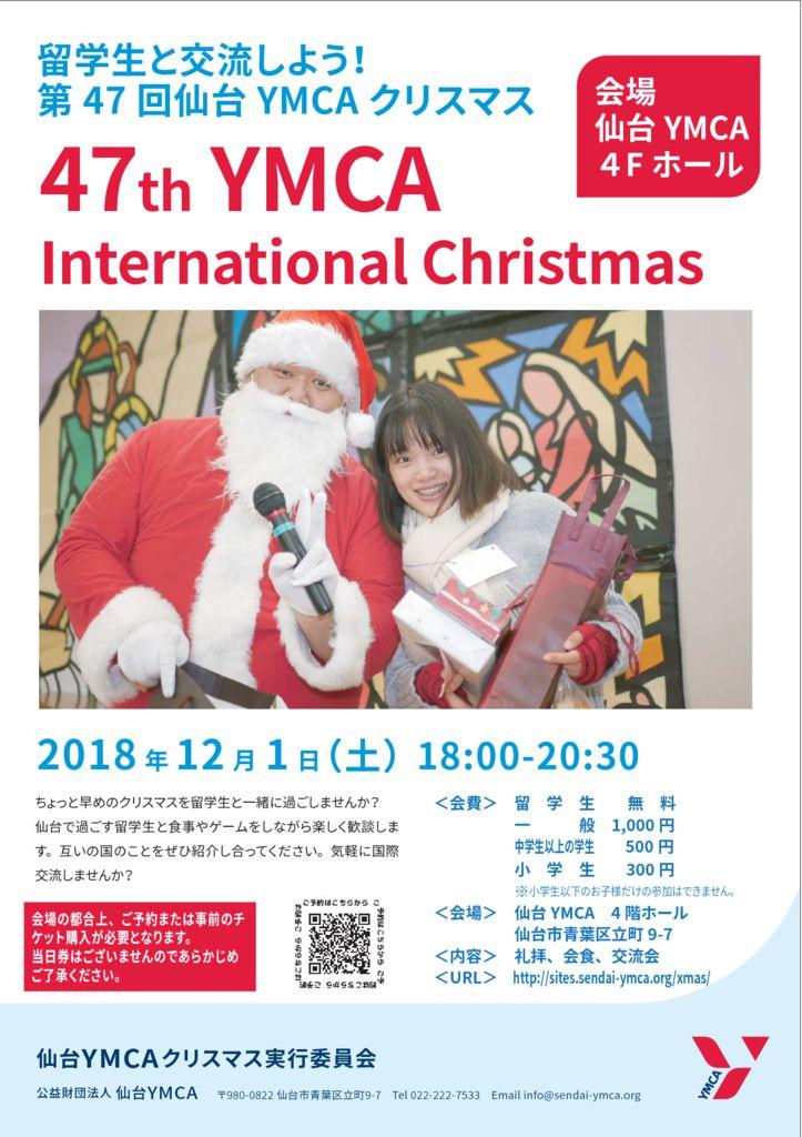 仙台YMCAクリスマスちらしのサムネイル