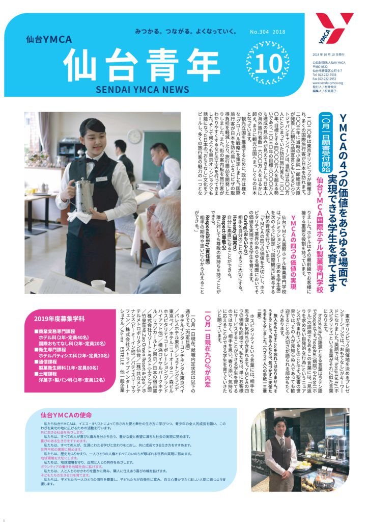 YMCAnews1810.pdfのサムネイル