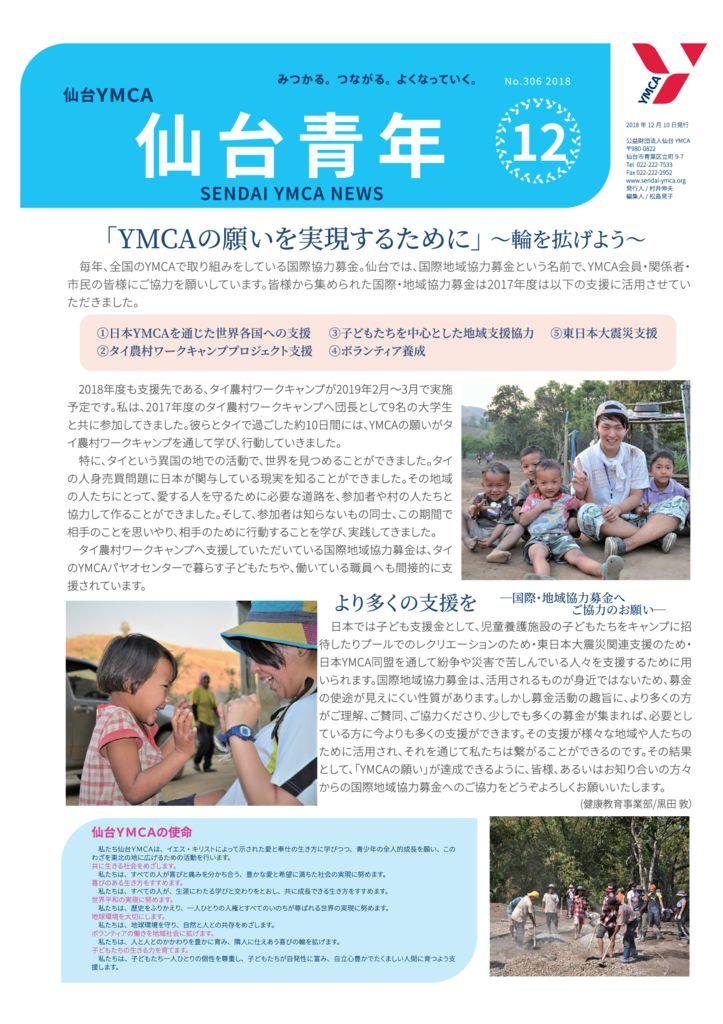 YMCAnews1812のサムネイル
