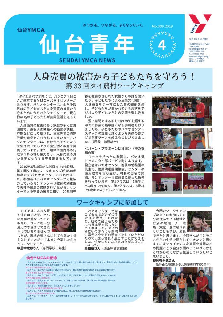 仙台青年1904号PDFのサムネイル