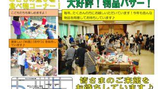 仙台YMCAバザーを開催します!