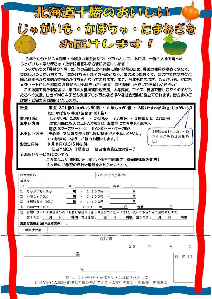 ●19 じゃがいもチラシ・FAX全施設用PDFのサムネイル