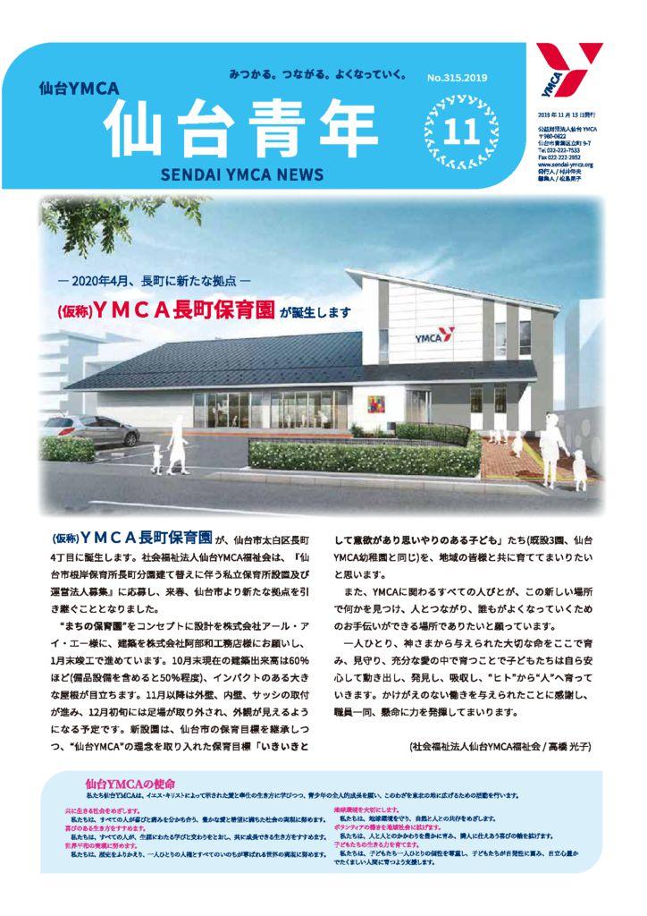 仙台青年11月号HP掲載用のサムネイル