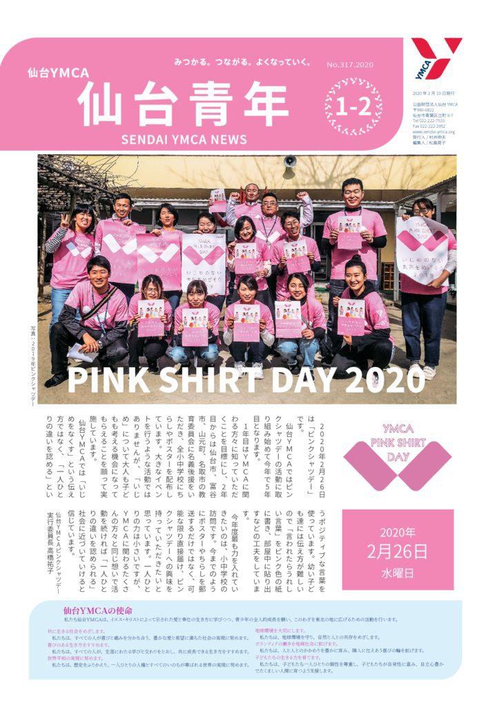 HP掲載 仙台青年1-2月号のサムネイル