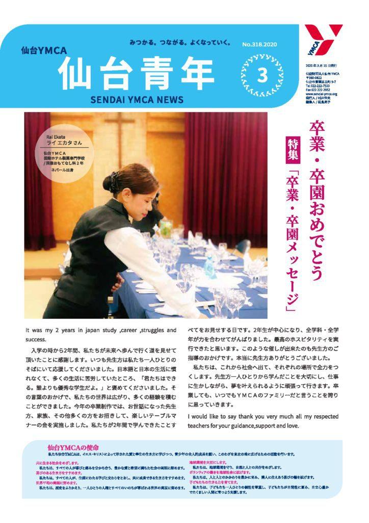 仙台青年2020-3号のサムネイル