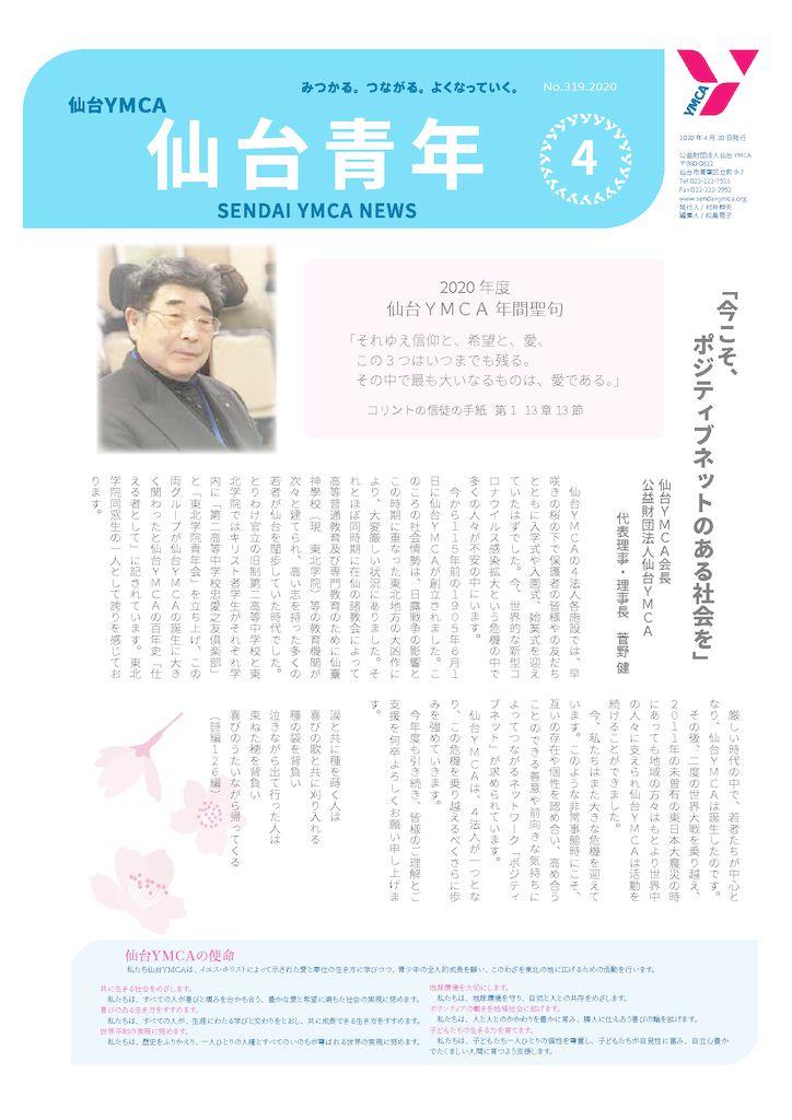 仙台青年204号HP用PDFのサムネイル