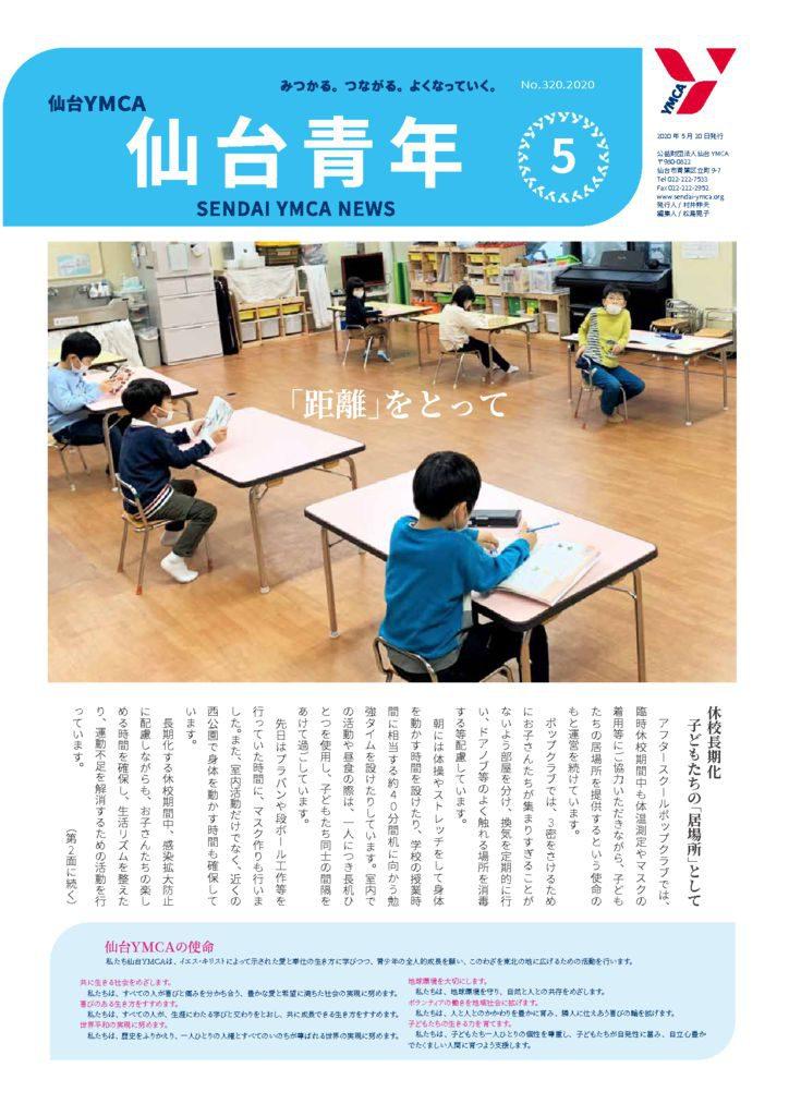 仙台青年20-5月号HP掲載用のサムネイル