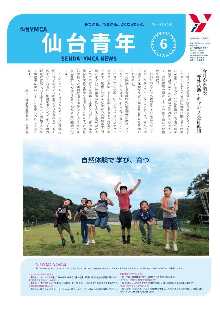 2006号仙台青年HP掲載用結合ファイルのサムネイル