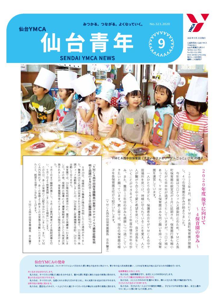 仙台青年9月号HP用結合ファイルのサムネイル