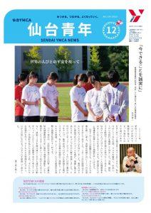 仙台青年20.12号 HP用のサムネイル