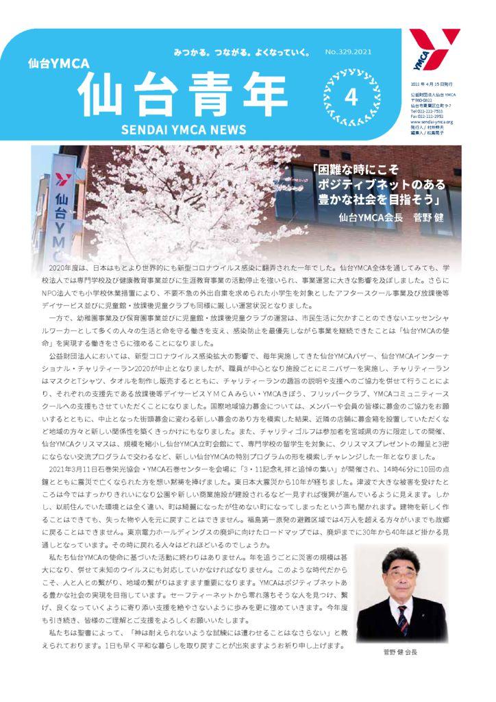 HP用仙台青年2104号のサムネイル